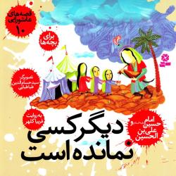 قصه های عاشورایی 10: دیگر کسی نمانده است، امام حسین (ع) و علی بن الحسین