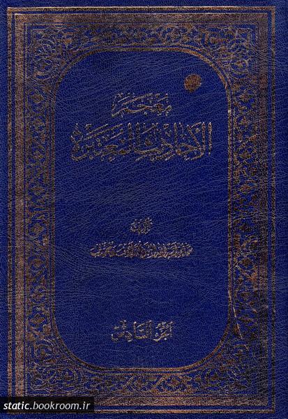 معجم الاحادیث المعتبره - جلد ششم