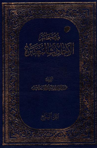 معجم الاحادیث المعتبره - جلد هفتم