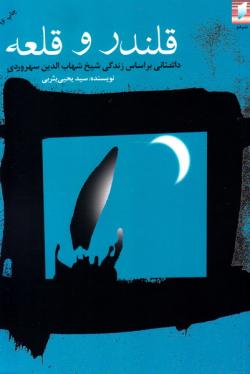 قلندر و قلعه بر اساس زندگی شیخ شهاب الدین سهروردی