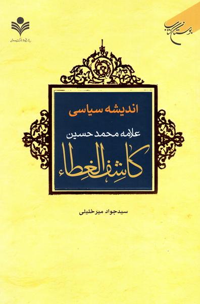 اندیشه سیاسی علامه محمدحسین کاشف الغطاء