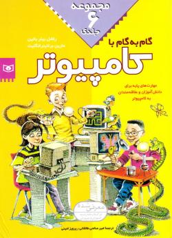 گام به گام با کامپیوتر (مجموعه 6 جلدی)