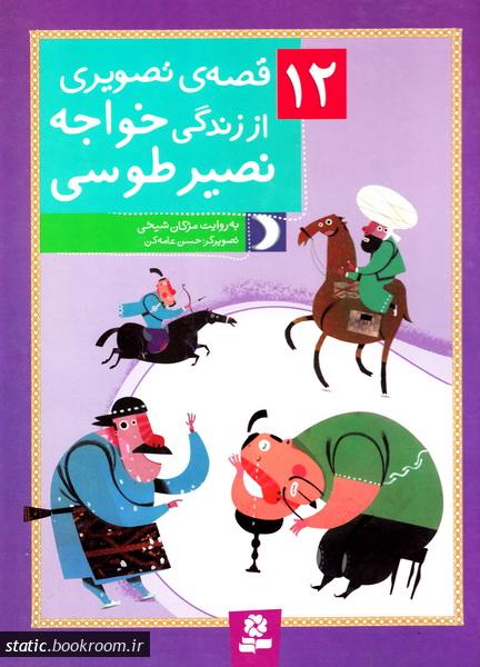 12 قصه تصویری از خواجه نصیر طوسی