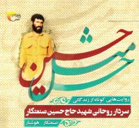 ح مثل حسین: روایت هایی کوتاه از زندگانی سردار روحانی شهید حاج حسین صنعتکار