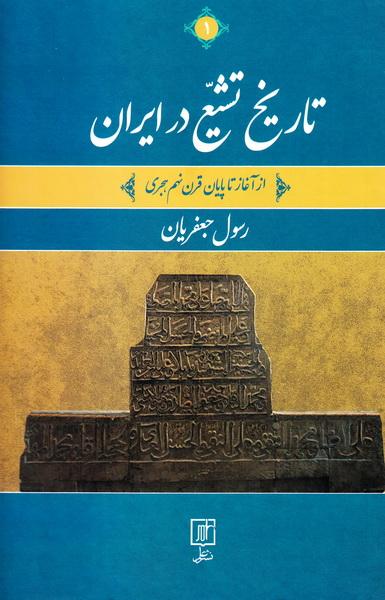 تاریخ تشیع در ایران: از آغاز تا پایان قرن نهم هجری - جلد اول