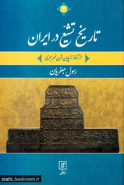 تاریخ تشیع در ایران: از آغاز تا پایان قرن نهم هجری (دوره دو جلدی)