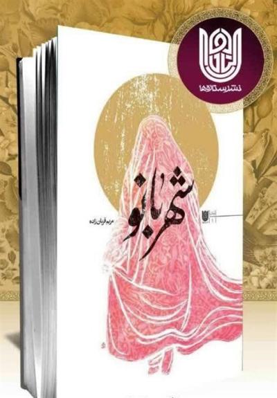 «شهربانو»؛ راوی سال های دلبستگی مادر شهید توسط «به نشر» رونمایی می شود