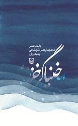 خنیاگر خزر: یادنامه دکتر غلامرضا رحمدل شرفشادهی