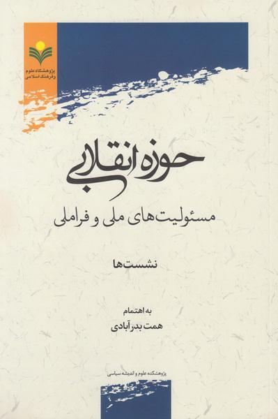 حوزه انقلابی؛ مسئولیت های ملی و فراملی : نشست ها