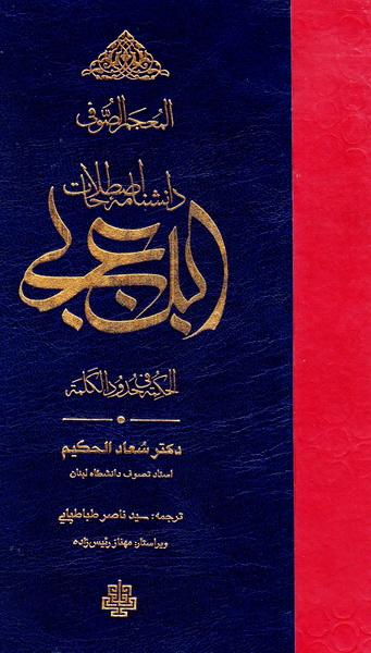 المعجم الصوفی، دانشنامه اصطلاحات ابن عربی: الحکمه فی حدود الکلمه