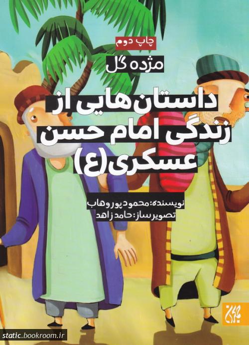 مژده گل: داستان هایی از زندگی امام حسن عسگری (علیه السلام)