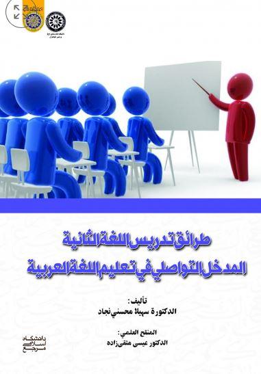 طرائق تدریس اللغه الثانیه المدخل التواصلی فی تعلیم للغه العربیه