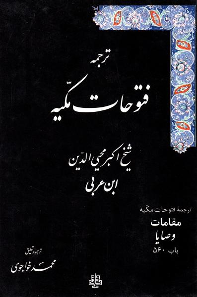 ترجمه فتوحات مکیه: مقامات وصایا باب 560