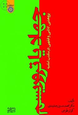 جهاد یا تروریسم: پژوهشی کلامی و فقهی در مکتب امامیه