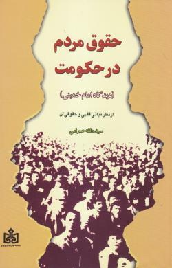 حقوق مردم در حکومت از دیدگاه امام خمینی (س) با توجه به مبانی و ادله در منابع اسلامی