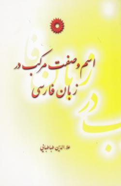 اسم و صفت مرکب در زبان فارسی