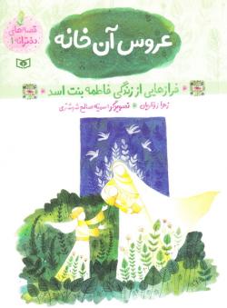 قصه های دخترانه 1: عروس آن خانه (فرازی از زندگی فاطمه بنت اسد (س))