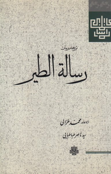 ترجمه و متن رساله الطیر