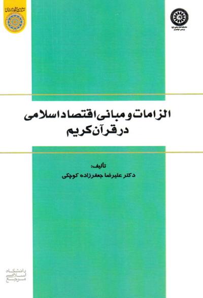 الزامات و مبانی اقتصاد اسلامی در قرآن کریم