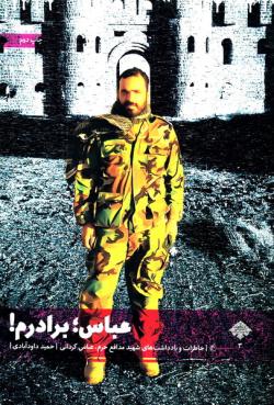 عباس برادرم: زندگی و خاطرات شهید مدافع حرم عباس کردانی