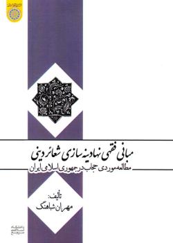 مبانی فقهی نهادینه سازی شعائر دینی: مطالعه موردی حجاب در جمهوری اسلامی ایران