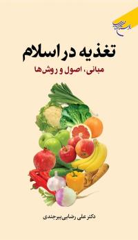تغذیه در اسلام: مبانی، اصول و روش ها
