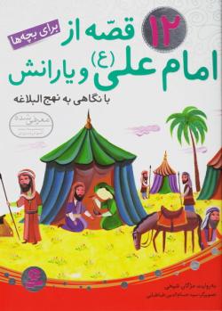 12 قصه از امام امام علی (ع) و یارانش: با نگاهی به نهج البلاغه