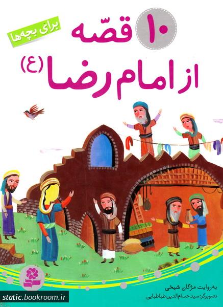 10 قصه از امام رضا (ع) برای بچه ها