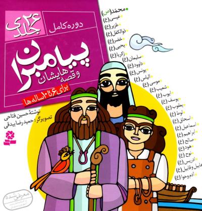پیامبران و قصه هایشان (بیست و شش جلد در یک مجلد - قابدار)