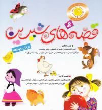 قصه های شیرین برای بچه ها (دوره 8 جلدی)