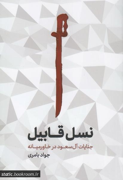 نسل قابیل: جنایات آل سعود در خاورمیانه