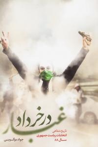 غبار در خرداد: تاریخ شفاهی انتخابات ریاست جمهوری سال 88