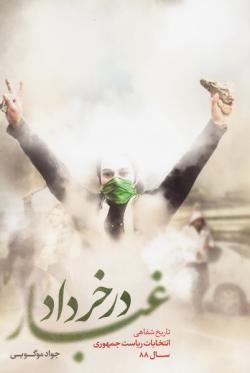 غبار در خرداد: تاریخ شفاهی انتخابات ریاست جمهوری سال ۸۸