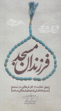 فرزندان مسجد: چهل حکایت از کار فرهنگی در مسجد