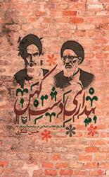 بیداری دشت کهن: تاریخ انقلاب اسلامی در ساوجبلاغ و نظرآباد