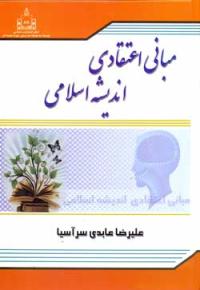مبانی اعتقادی اندیشه اسلامی - جلد اول