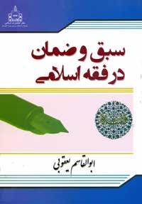 سبق و ضمان در فقه اسلامی