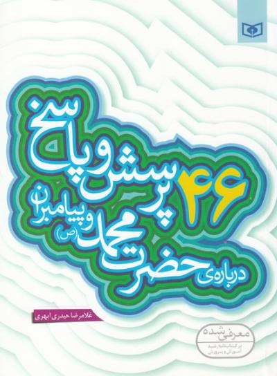 پرسش و پاسخ با نسل نو 2: 46 پرسش و پاسخ درباره حضرت محمد (ص) و پیامبران