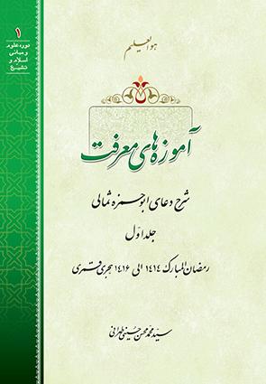 آموزه های معرفت: شرح دعای ابوحمزه ثمالی - جلد اول (همراه با لوح فشرده)