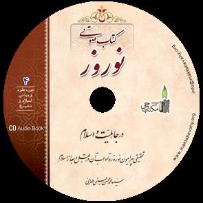 کتاب صوتی نوروز در جاهلیت و اسلام