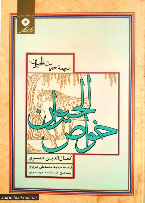 خواص الحیوان (ترجمه حیات الحیوان)