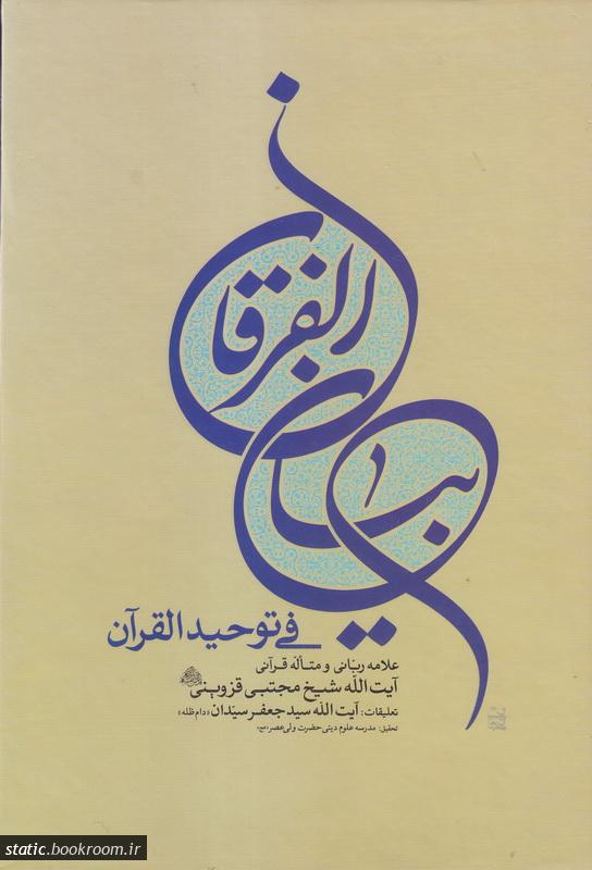 بیان الفرقان - جلد اول: فی التوحید القرآن