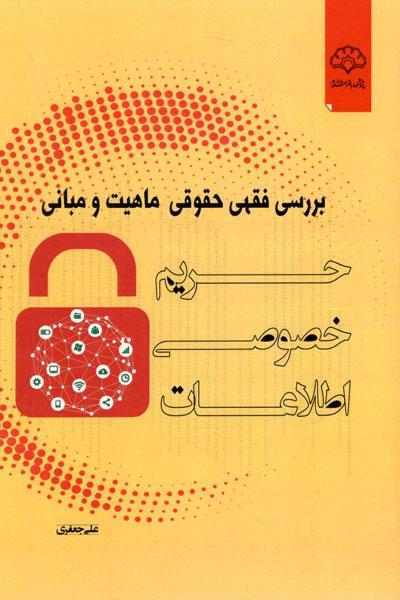 بررسی فقهی حقوقی ماهیت و مبانی حریم خصوصی اطلاعات