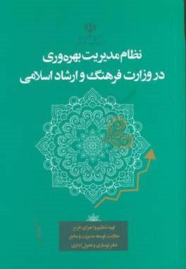 نظام مدیریت بهره وری در وزارت فرهنگ و ارشاد اسلامی
