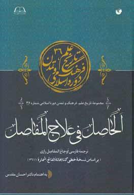 الحاصل فی علاج المفاصل (ترجمه فارسی اوجاع المفاصل رازی) بر اساس نسخه خطی کتابخانه الفاتح، شماره 3611