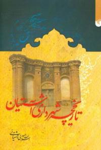 تاریخچه شهرداری آشتیان