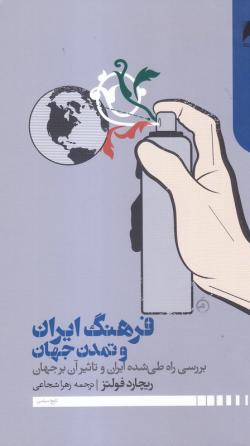 فرهنگ ایران و تمدن جهان: بررسی راه طی شده ایران و تاثیر آن بر تاریخ جهان