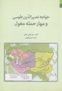 خواجه نصیر الدین طوسی و مهار حمله مغول