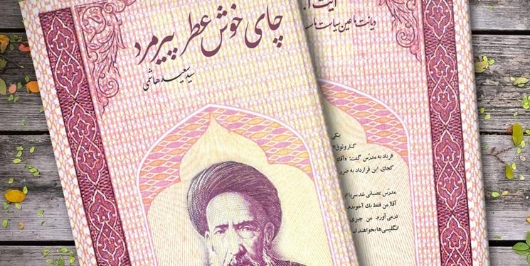 انتشار داستان هایی کوتاه از زندگی مبارز مجاهد «شهید مدرس»