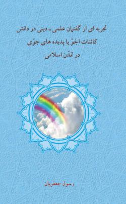 تجربه ای از گفتمان علمی دینی در دانش کائنات الجو از رساله ابن ابی الدنیا تا آرای علامه مجلسی حاوی چند متن و گزارش
